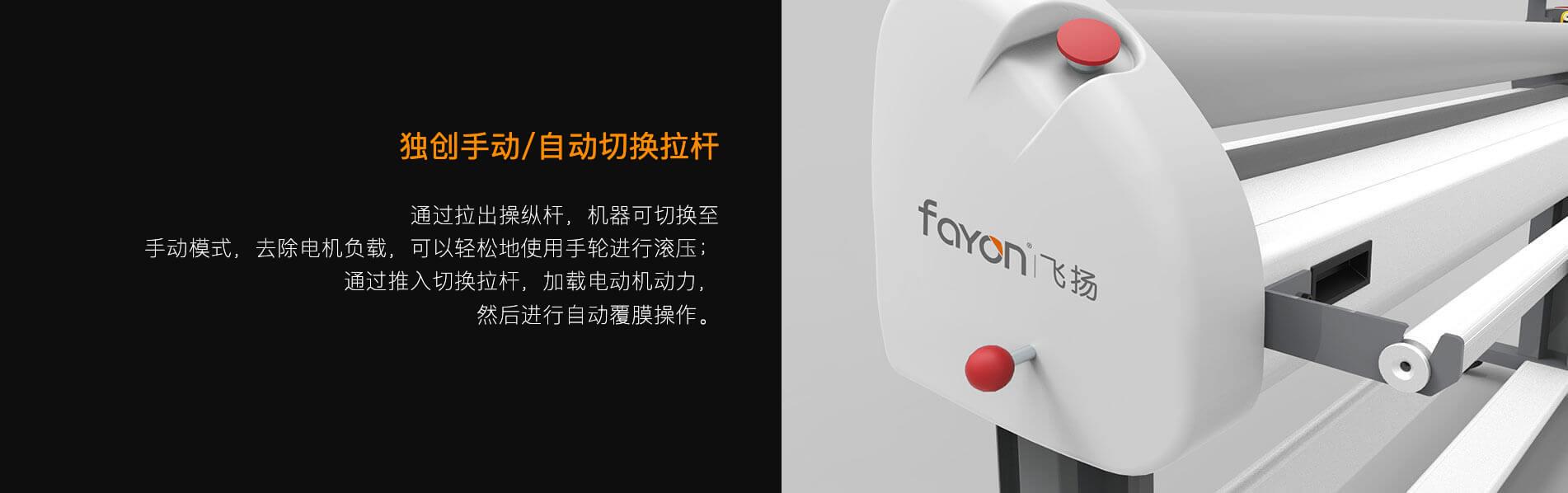 FAYON 覆膜机工厂
